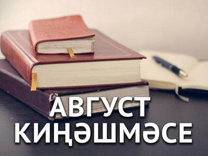 Августовка2