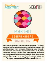 mektep-bejjremnere-04