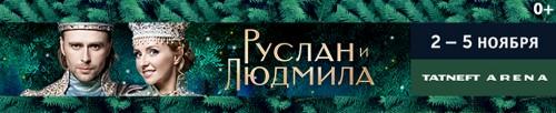 руслан и л