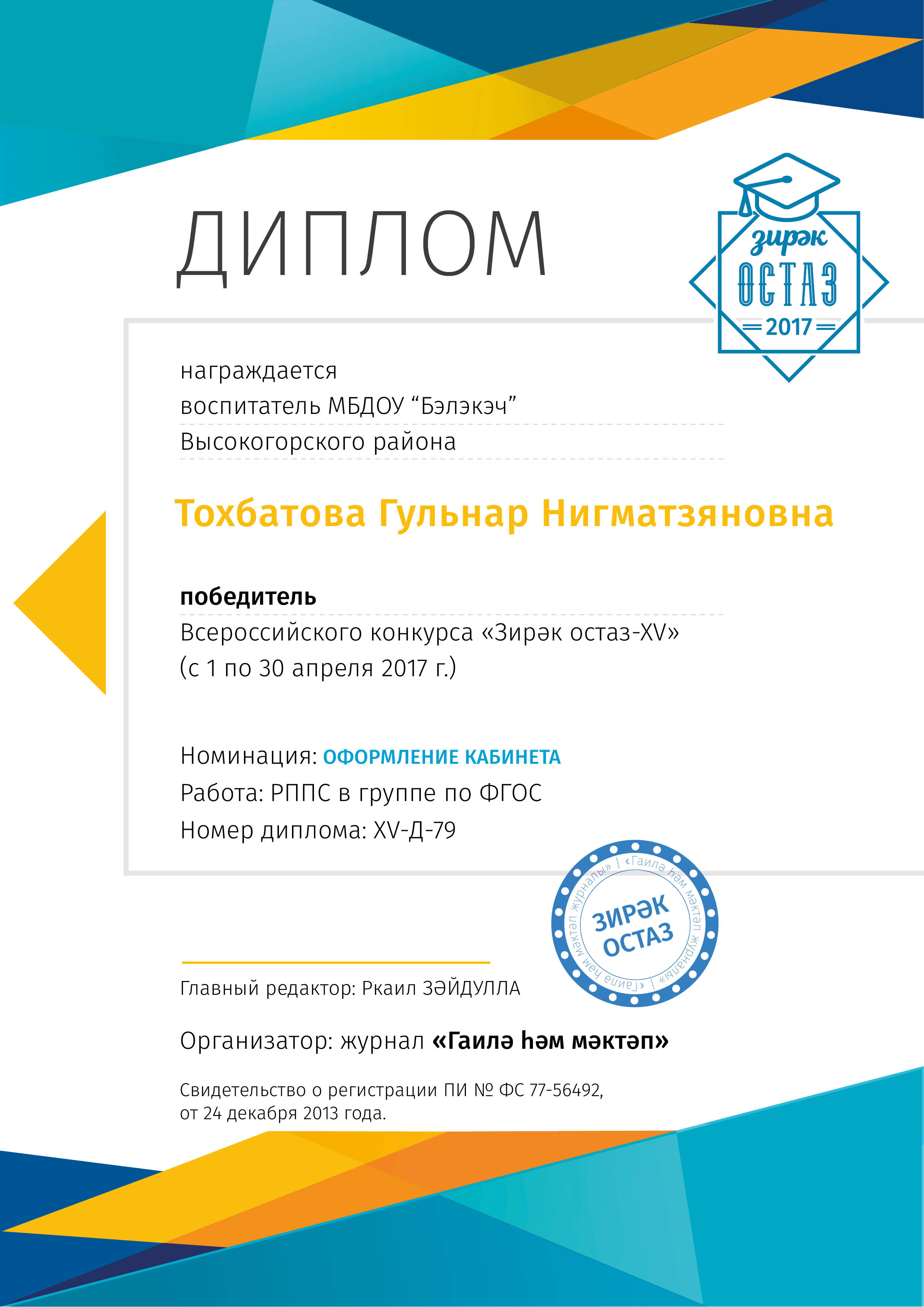 Д - 79 Тохбатова Гульнар Нигматзяновна