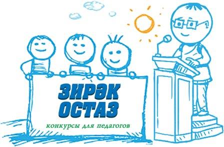 logotype_zirek ostaz