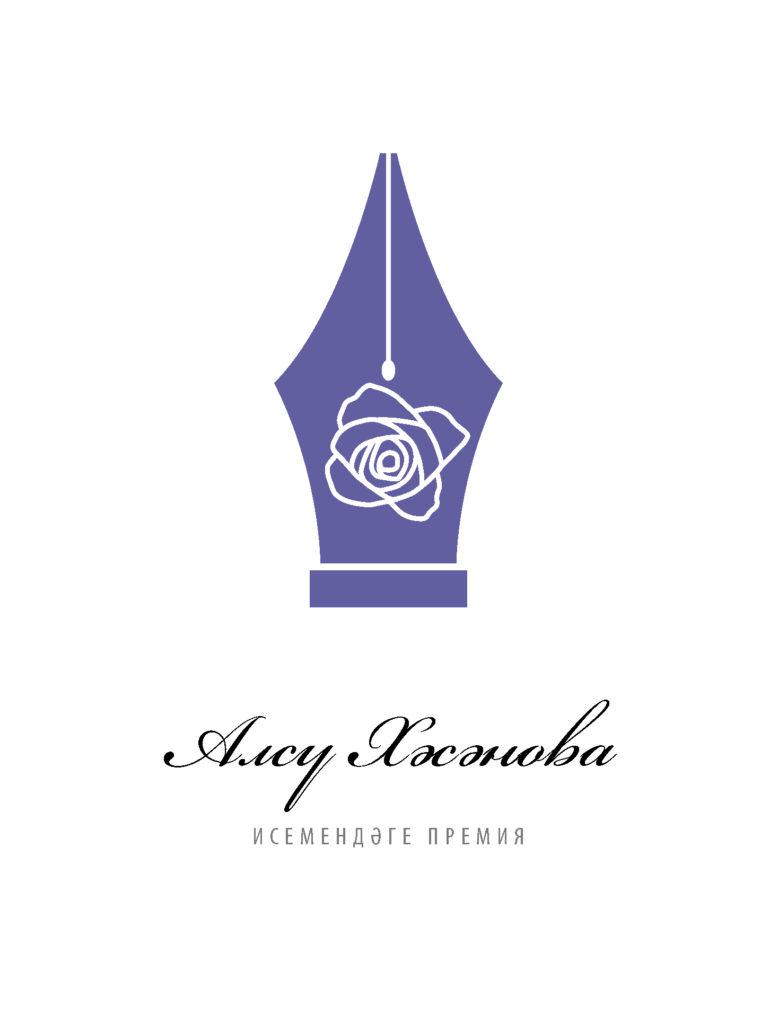 logotip-alsu-hasanova-2-778x1024