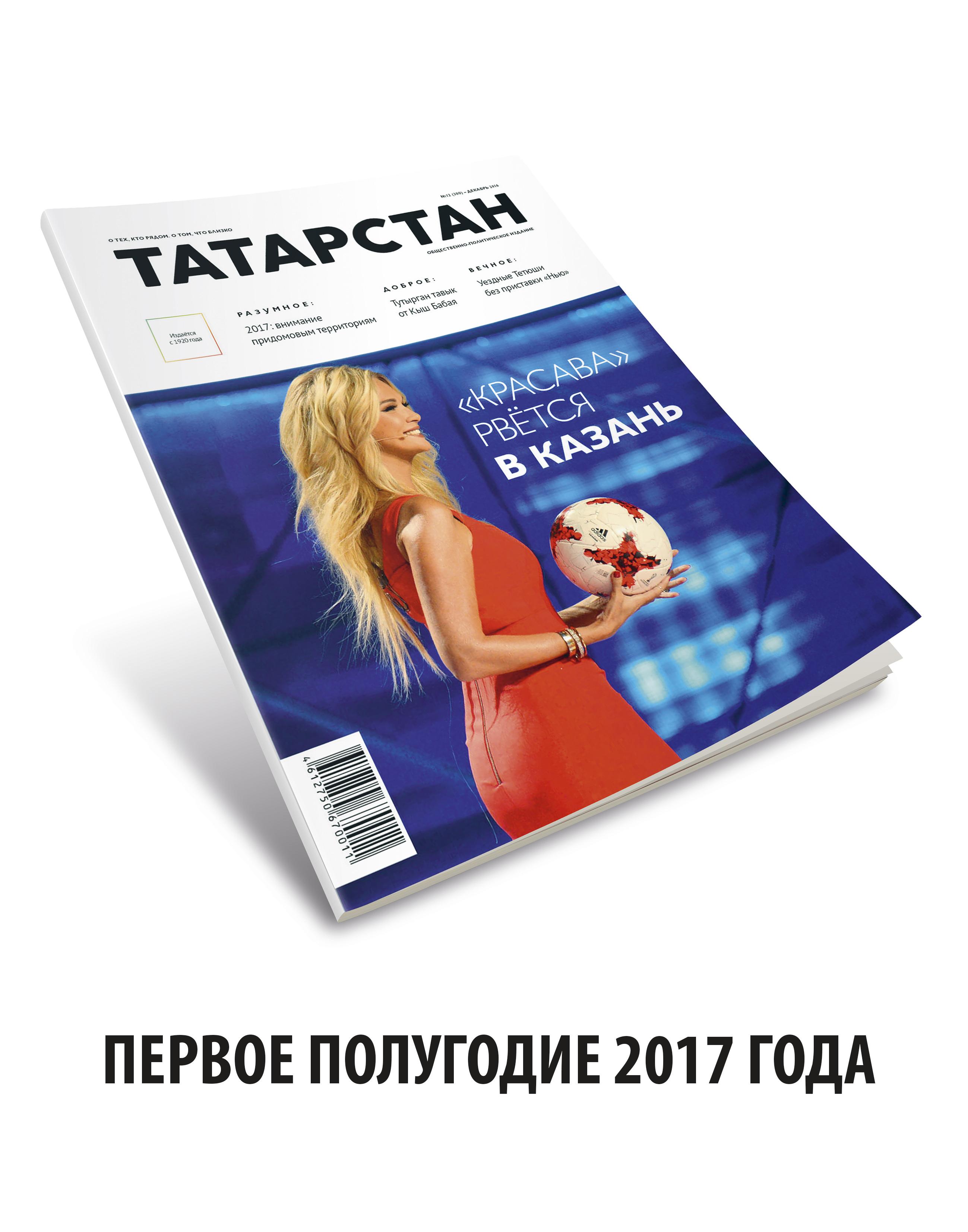 obl_Tat-n_2017 рус