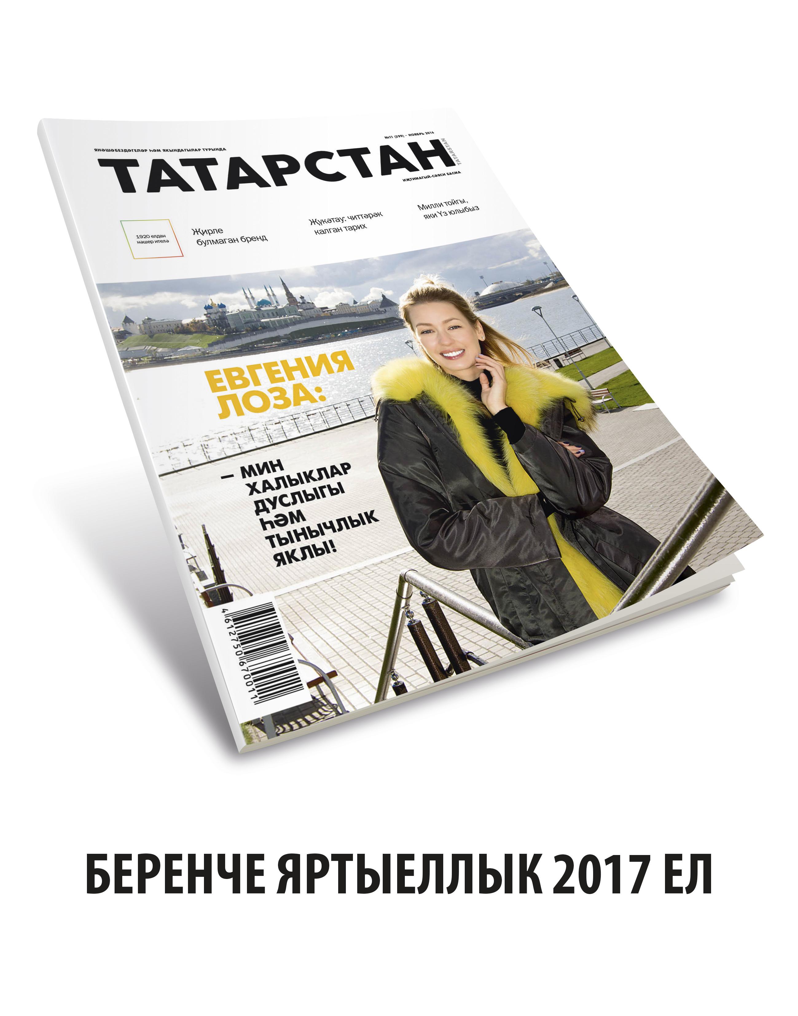 obl_Tat-n_2017 tat