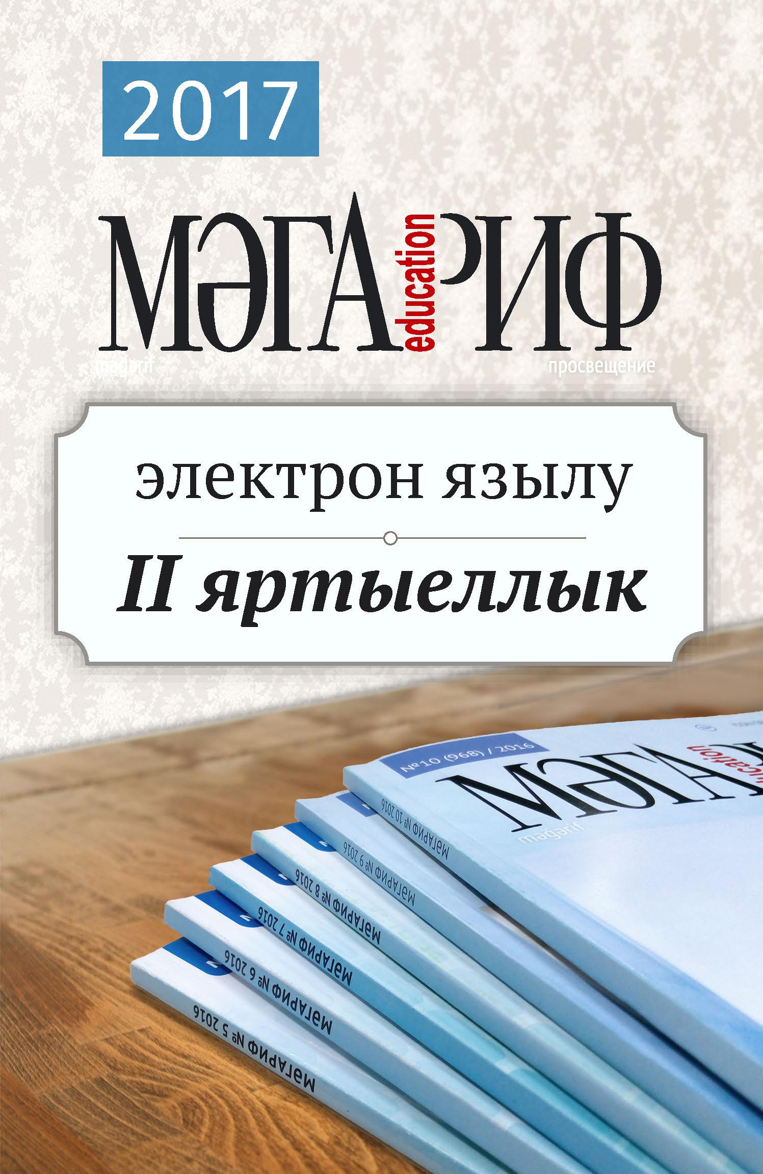 Баннер эл. подписка_Страница_1