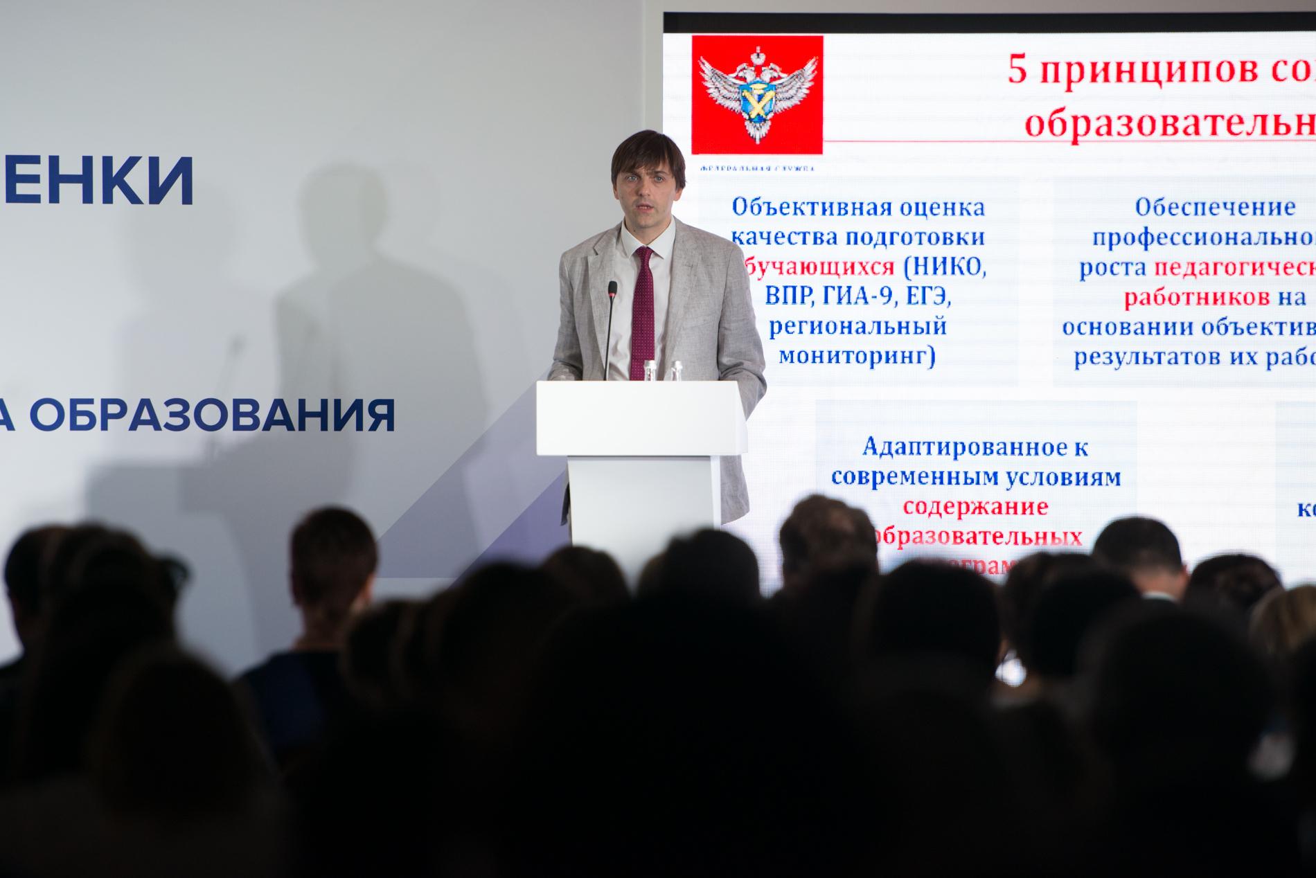Источник:  obrnadzor.gov.ru