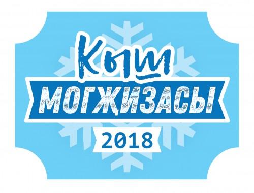 кыш могҗиза_лого-01