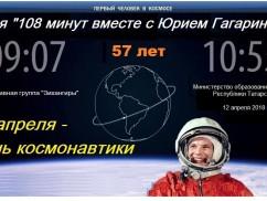 Акция 108 минут вместе с Юрием Гагариным 2016 г.
