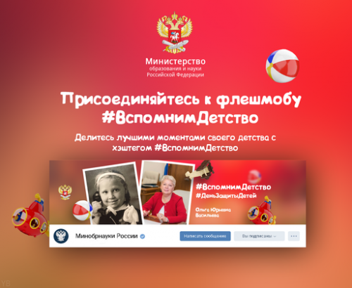 https://минобрнауки.рф