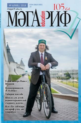 Магариф№6_2018