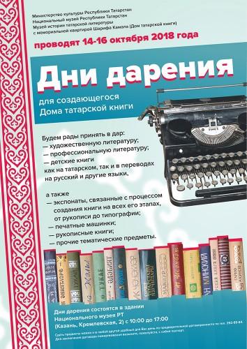 Фото: http://tatmuseum.ru