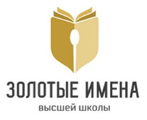 Фото: goldennames.professorstoday.org.ru