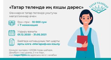 Татар телендә иң яхшы дәрес