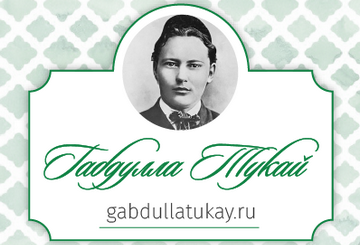 Габдулла Тукай порталы