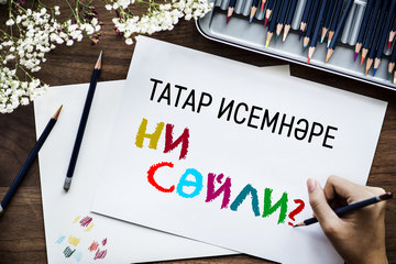 татар исемнәре ни сөйли