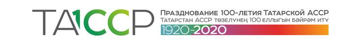 ТАССР - 100 ел