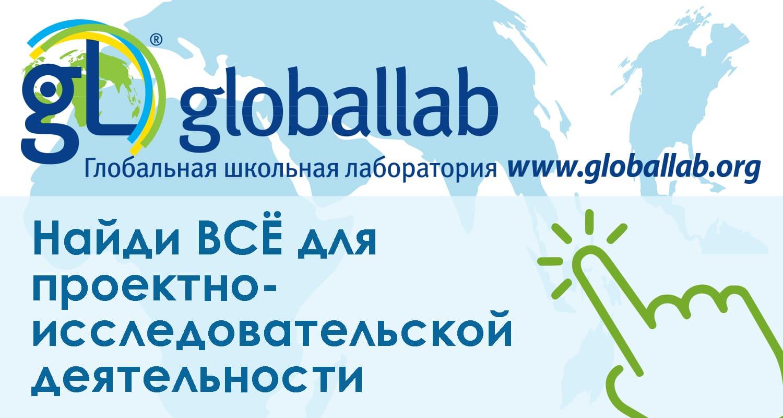 globallab Глобальная школьная лаборатория